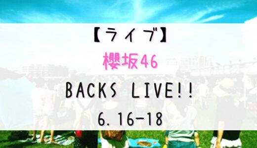 【ライブ】櫻坂46の3列目メンバーによるライブ「BACKS LIVE!!」開催決定