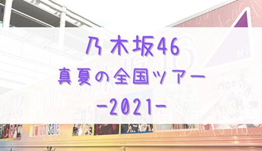【乃木坂46】2年ぶり!「真夏の全国ツアー2021」の開催が決定!!