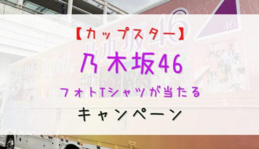 【乃木坂46】カップスターを買って応募!オリジナルフォトTシャツが当たるキャンペーン開催