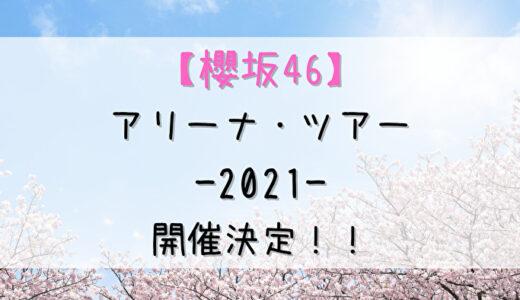 【櫻坂46】「全国アリーナ・ツアー2021」開催決定!!