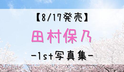 【櫻坂46】田村保乃1st写真集の発売が決定!ショップ特典やSNSをチェック