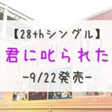 【乃木坂46】28thシングル「君に叱られた」9/22発売決定!各種特典やお得なショップを紹介