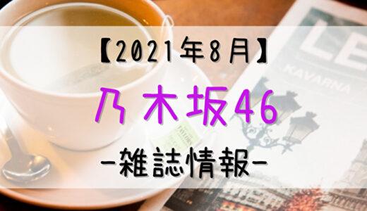 【乃木坂46】2021年8月発売の雑誌情報。気になる付録やショップ特典をチェック!