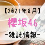 【櫻坂46】2021年8月発売の雑誌情報。気になる付録やショップ特典をチェック!