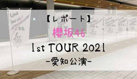 【櫻坂46】ネタバレ無し。「1st TOUR 2021-愛知公演-」の様子をレポート!準備〜帰宅までの一連の流れを紹介