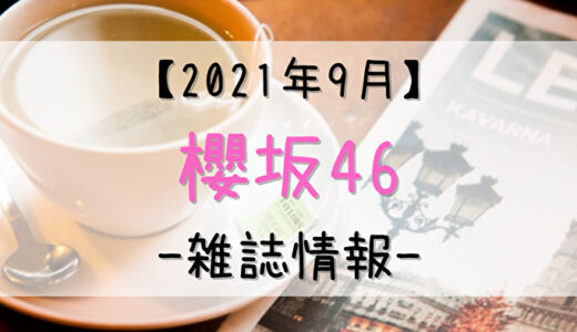 【櫻坂46】2021年9月発売の雑誌情報。気になる付録やショップ特典をチェック!