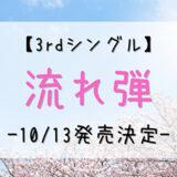 【櫻坂46】3rdシングル「流れ弾」が10/13に発売決定!ショップ特典やお得なショップをチェック!