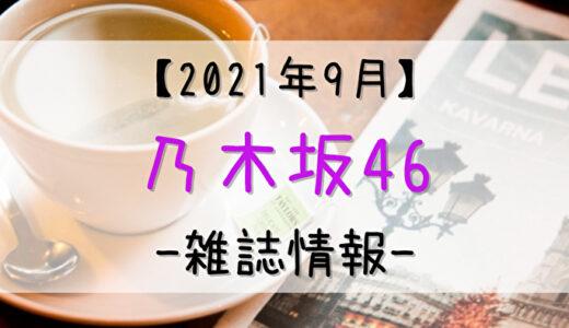 【乃木坂46】2021年9月発売の雑誌情報。気になる付録やショップ特典をチェック!