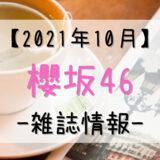 【櫻坂46】2021年10月発売の雑誌情報。気になる付録やショップ特典をチェック!