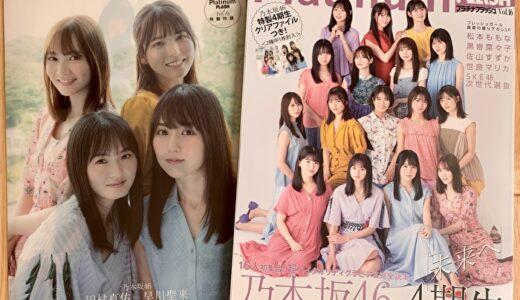 【レビュー】「Platinum FLASH Vol.16」は乃木坂46 4期生が盛りだくさん!