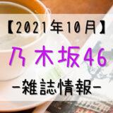 【乃木坂46】2021年10月発売の雑誌情報。気になる付録やショップ特典をチェック!
